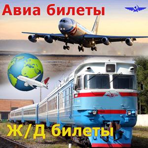 Авиа- и ж/д билеты Амбарного