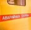 Аварийные службы в Амбарном